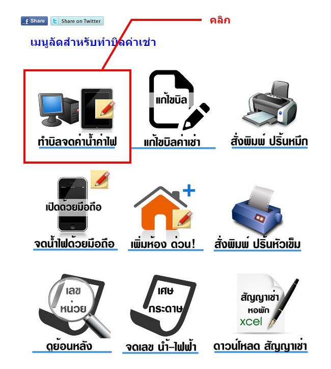 เมื่อเราเข้าสู่ระบบและอยู่ที่หน้าหลักของโปรแกรมเว็บไซต์ Rent108 ให้คุณสังเกตเมนูที่เป็นไอคอนรูปคอมพิวเตอร์กับแท็บเล็ตและดินสอ ที่เขียนว่า =ทำบิลจดค่าน้ำค่าไฟ= ให้เราคลิกที่ไอคอนนั้น