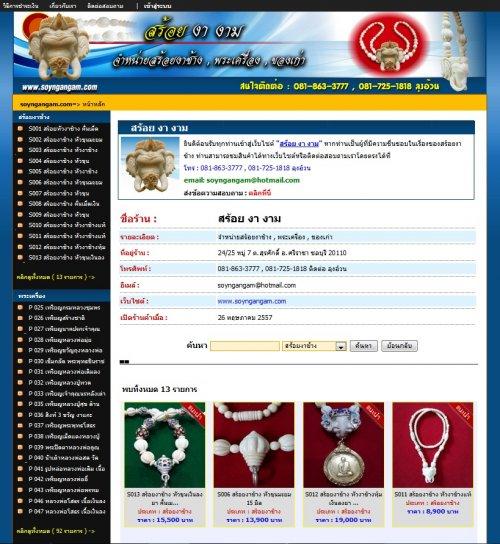 ทำเว็บไซต์ หนองขาม-นาพร้าว ชลบุรี ตัวอย่างเว็บสร้อยงางาม