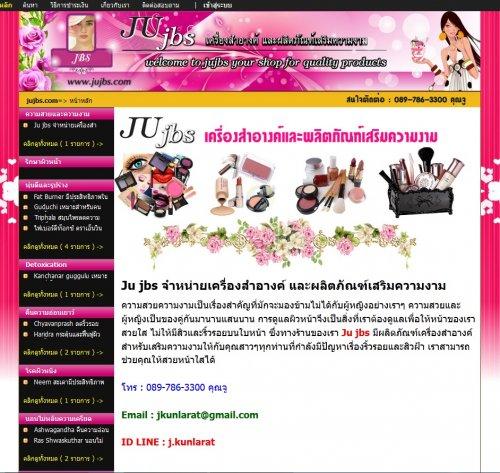 ต้องการทำเว็บไซต์ บ้านบึง ชลบุรี ตัวอย่างเว็บเครื่องสำอางค์