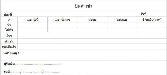 ใบเสร็จ ค่า เช่า ห้อง download ตัวอย่างและโปรแกรมพร้อมใช้งานออนไลน์ Rent108
