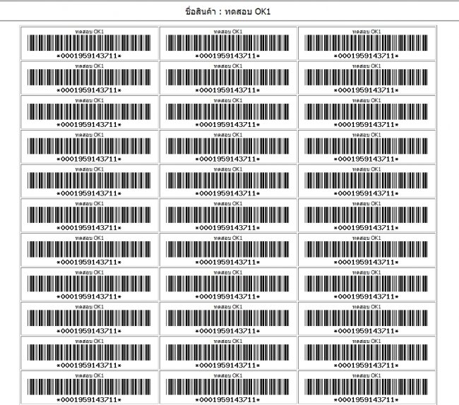 โปรแกรมสร้างบาร์โค้ด 13 หลัก เพื่อใช้กับสินค้าที่ไม่มีบาร์โค๊ต ใช้ฟรี
