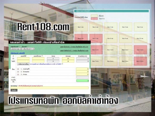 โปรแกรมหอพักอะไรใช้ง่าย Rent108 มีคำตอบให้คุณ