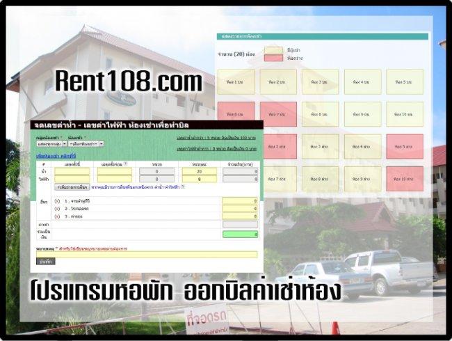 โปรแกรมหอพัก Rent108 ออกบิลค่าเช่าได้ง่าย