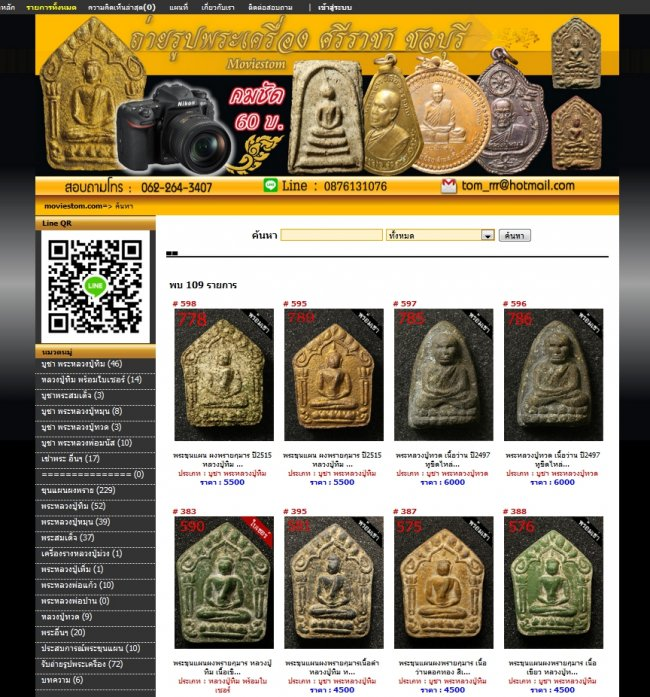 รับทำเว็บไซต์ พระเครื่อง หนองค้อ ศรีราชา ชลบุรี ราคา 4500 บาทเท่านั้น