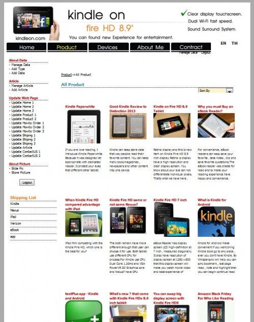 ตัวอย่างเว็บไซต์ขาย kindle ipad