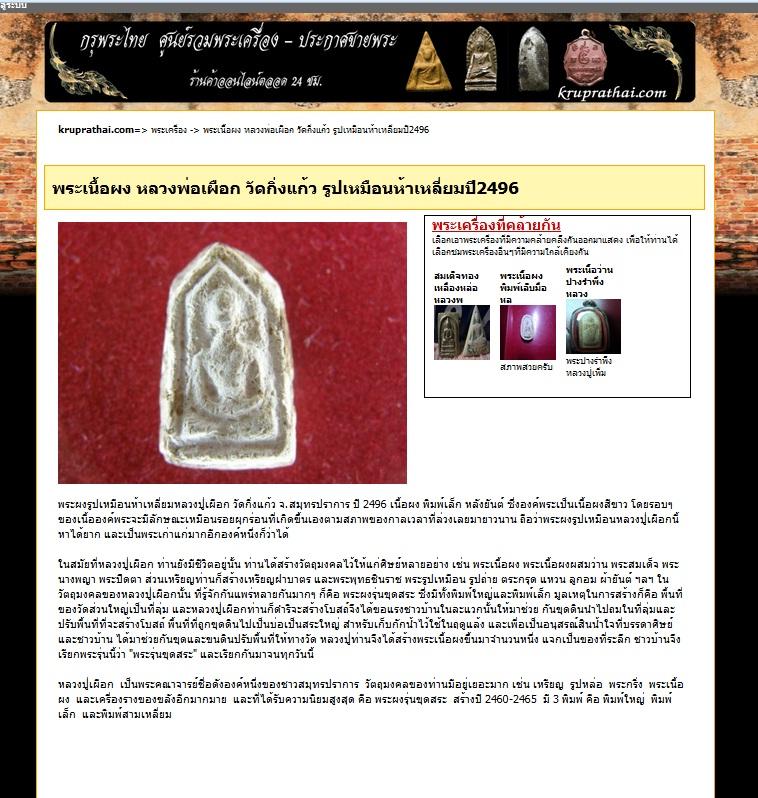 ตัวอย่างเว็บไซต์พระเครื่อง kruprathai