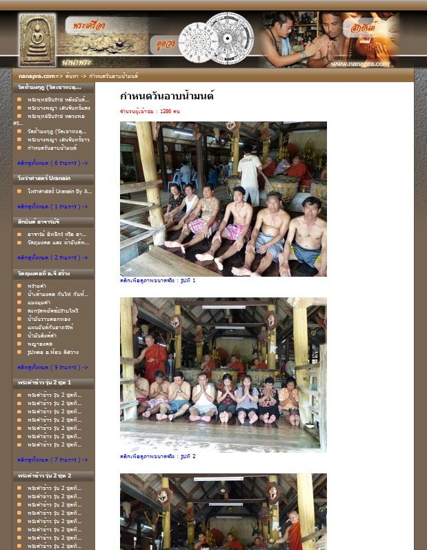 ตัวอย่างเว็บไซต์พระเครื่อง nanapra