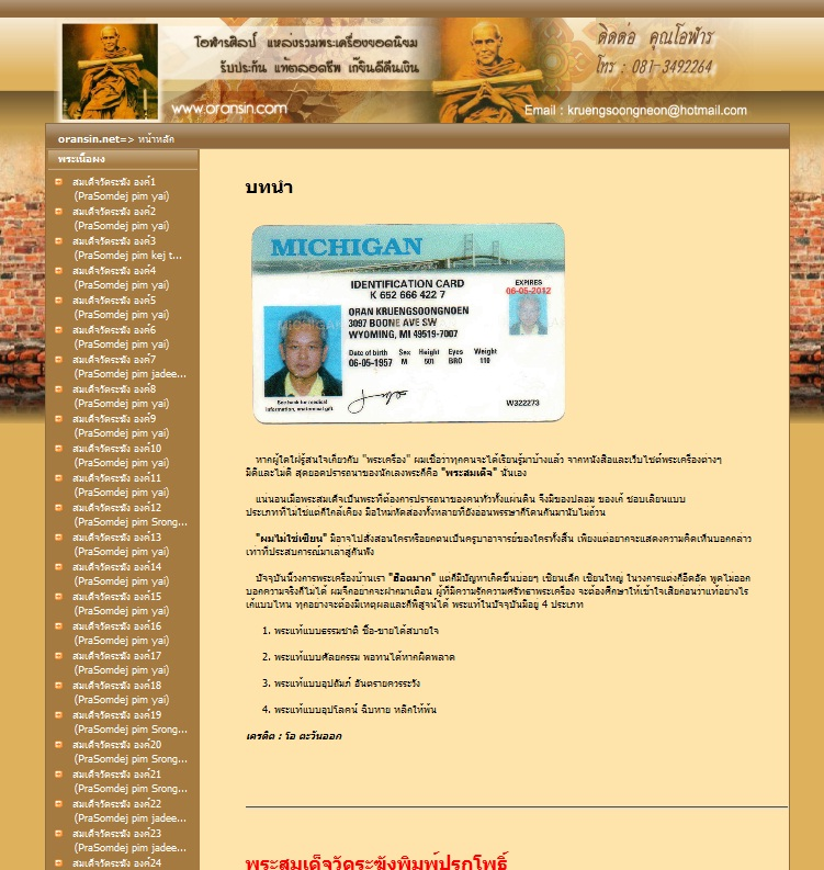 ตัวอย่างเว็บไซต์พระเครื่อง oransin