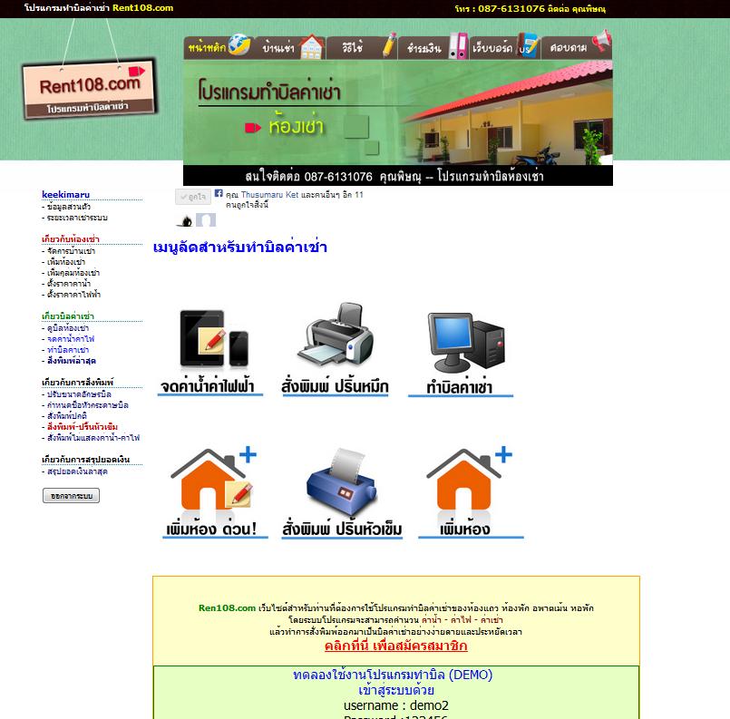 โปรแกรมทำบิลห้องเช่า - ตัวอย่างหน้าเว็บ
